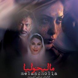 فیلم سینمایی مالیخولیا (1394)