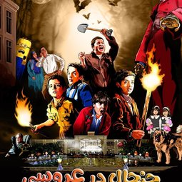 فیلم سینمایی جنجال در عروسی (1394)