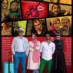 فیلم سینمایی 50 کیلو آلبالو (1394)