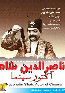 ناصرالدین شاه، آکتور سینما