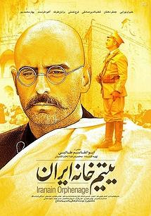یتیمخانه ایران