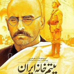 فیلم سینمایی یتیمخانه ایران (1394)