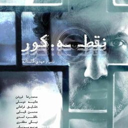 فیلم سینمایی نقطه کور (1394)