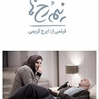 بابک حمیدیان در پوستر فیلم سینمایی نیمرخها به همراه سحر دولتشاهی