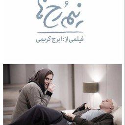 فیلم سینمایی نیم رخها (1393)