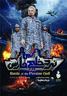 نبرد خلیج فارس