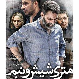 فیلم سینمایی متری شیشونیم (1396)