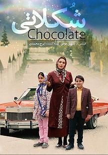 شکلاتی