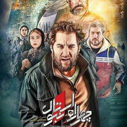 فیلم سینمایی چهارراه استانبول (1396)