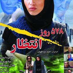 فیلم سینمایی 578 روز انتظار (1390)