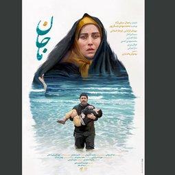 فیلم سینمایی ماجان (1395)