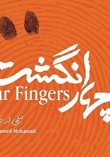 چهار انگشت