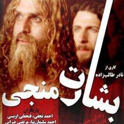 سریال تلویزیونی بشارت منجی (1388)