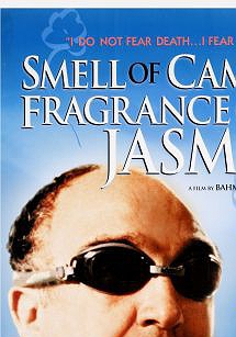 بوی کافور، عطر یاس
