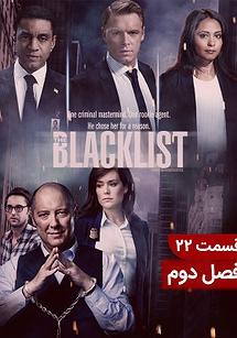 لیست سیاه - فصل 2 قسمت 22