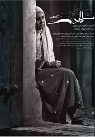 تا آمدن احمد (1393)