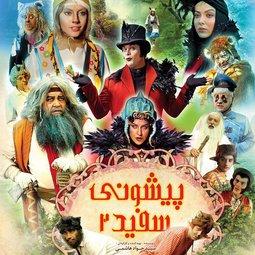 فیلم سینمایی آهوی پیشونی سفید 2 (1396)