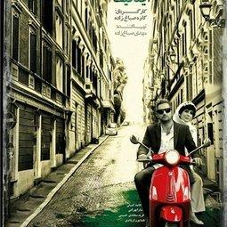 فیلم سینمایی ایتالیا ایتالیا (1395)