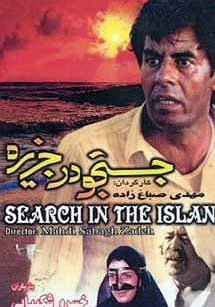 جستجو در جزیره