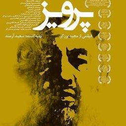 فیلم سینمایی پرویز (1391)