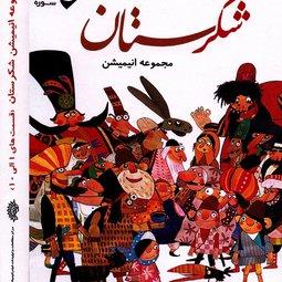 سریال تلویزیونی شکرستان (1390)