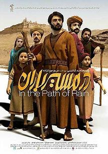 در مسیر باران (1396)