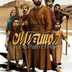 فیلم سینمایی در مسیر باران (1396)