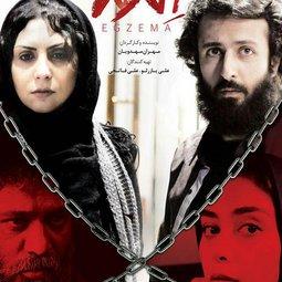 فیلم سینمایی اگزما (1395)