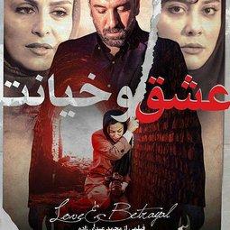 فیلم سینمایی عشق و خیانت (1396)
