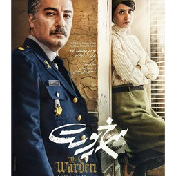 فیلم سینمایی سرخ پوست (1396)