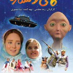 فیلم سینمایی کاتی و ستاره (1397)