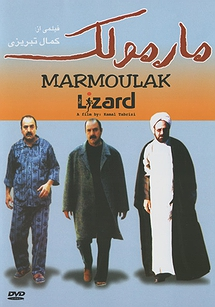 مارمولک