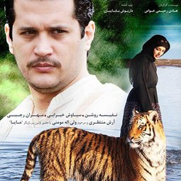 فیلم سینمایی ببر مازندران (1395)