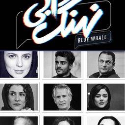 سریال تلویزیونی نهنگ آبی (1397)