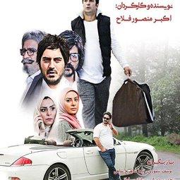 فیلم سینمایی پسرهای ترشیده (1396)