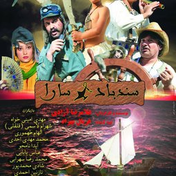 فیلم سینمایی سندباد و سارا (1395)