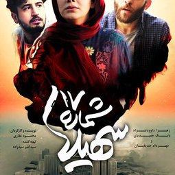 فیلم سینمایی شماره 17 سهیلا (1395)