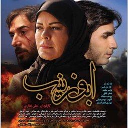 فیلم سینمایی ابوزینب (1394)