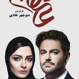سریال تلویزیونی عاشقانه (1395)