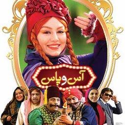 فیلم سینمایی آس و پاس (1394)