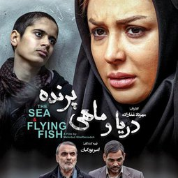 فیلم سینمایی دریا و ماهی پرنده (1393)