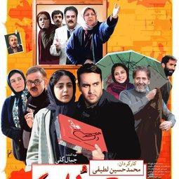فیلم سینمایی به وقت خماری (1396)