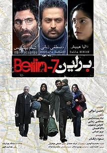 برلین - 7