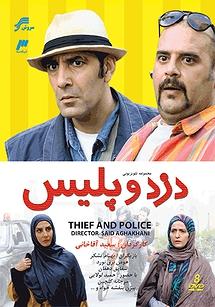 دزد و پلیس