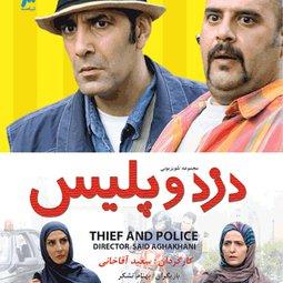 سریال تلویزیونی دزد و پلیس (1391)