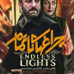 فیلم سینمایی چراغهای ناتمام (1395)