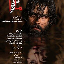 فیلم سینمایی ماهورا (1395)
