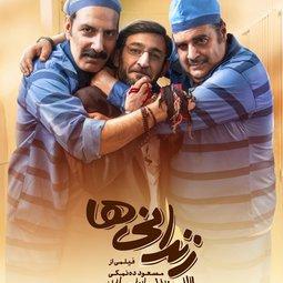 فیلم سینمایی زندانی ها (1396)