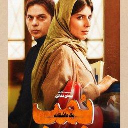 فیلم سینمایی بمب؛ یک عاشقانه (1395)