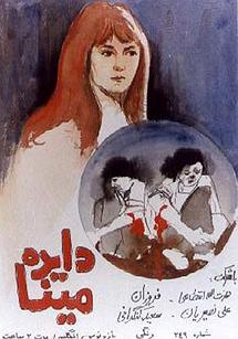 دایره مینا (1353)